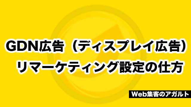 GDN広告(ディスプレイ広告)リマーケティング設定の仕方