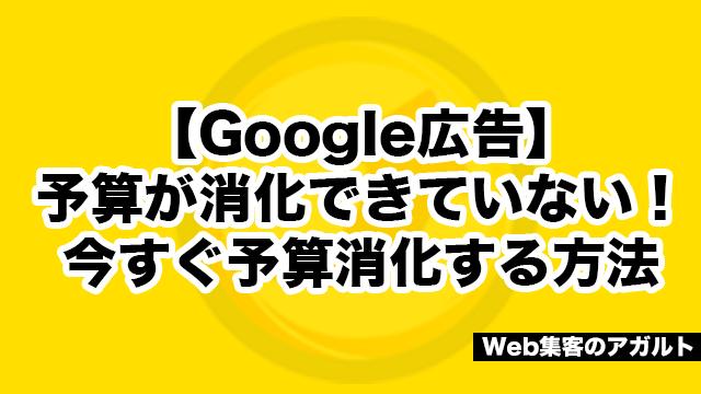 【Google広告】予算が消化できていない!今すぐ予算消化する方法