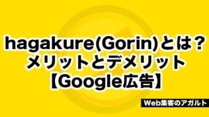 hagakure(Gorin)とは?メリットとデメリット【Google広告】