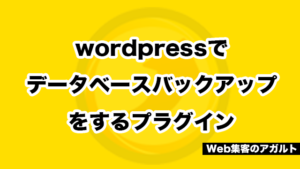 wordpressでデータベースバックアップをするプラグイン