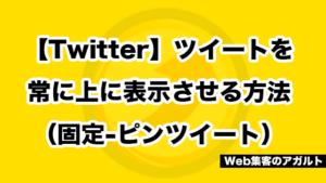 【Twitter】ツイートを常に上に表示させる方法(固定-ピンツイート)