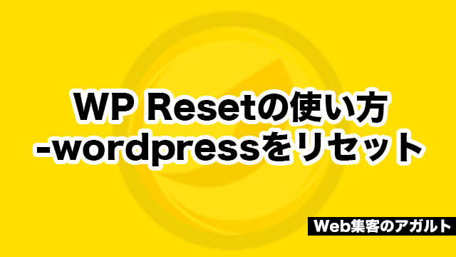 WP Resetの使い方-wordpressをリセット