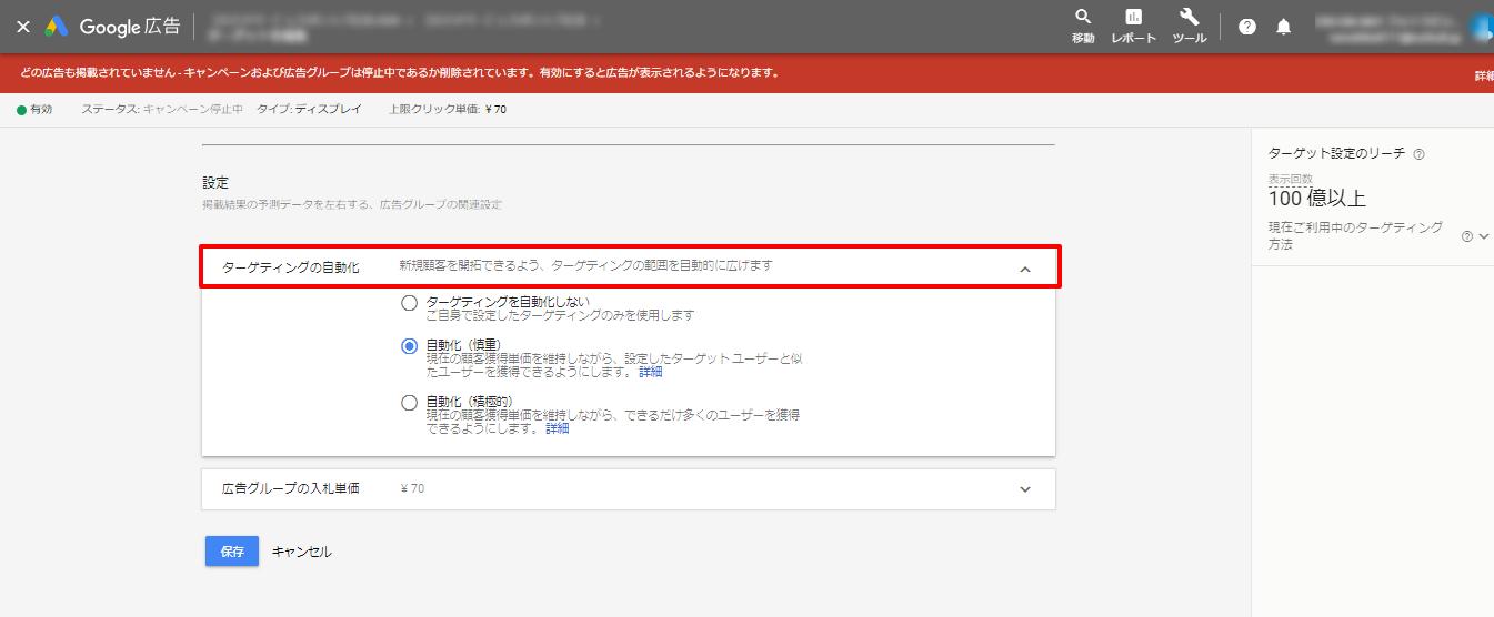 Web集客ライン追加ボタン