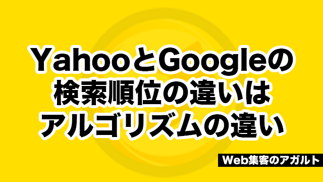 YahooとGoogleの検索順位の違いはアルゴリズムの違い