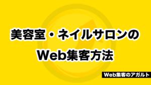 美容室・ネイルサロンのWeb集客方法