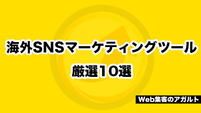 海外SNSマーケティングツール厳選10選