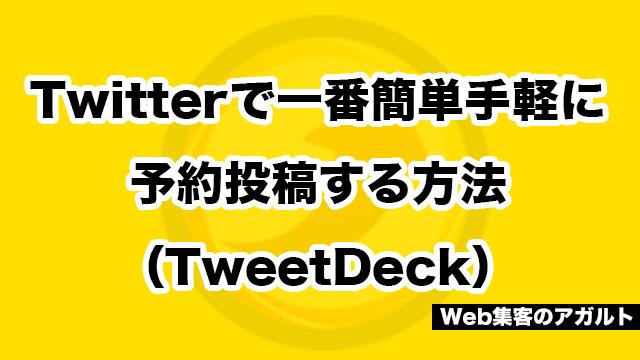 Twitterで一番簡単手軽に予約投稿する方法(TweetDeck)