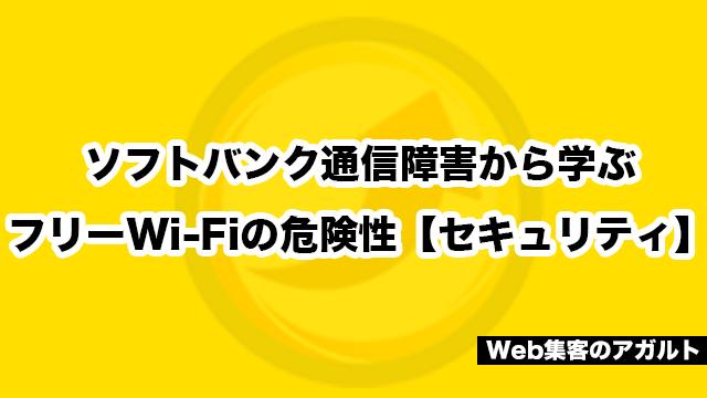 ソフトバンク通信障害から学ぶフリーWi-Fiの危険性【セキュリティ】