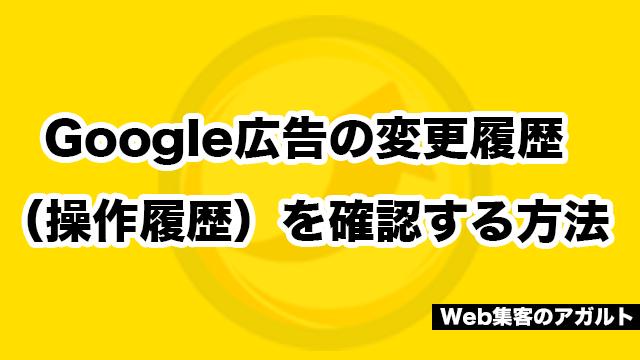 Google広告の変更履歴(操作履歴)を確認する方法