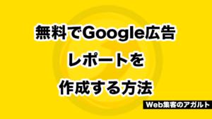 無料でGoogle広告レポートを作成する方法