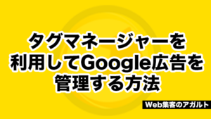タグマネージャーを利用してGoogle広告を管理する方法
