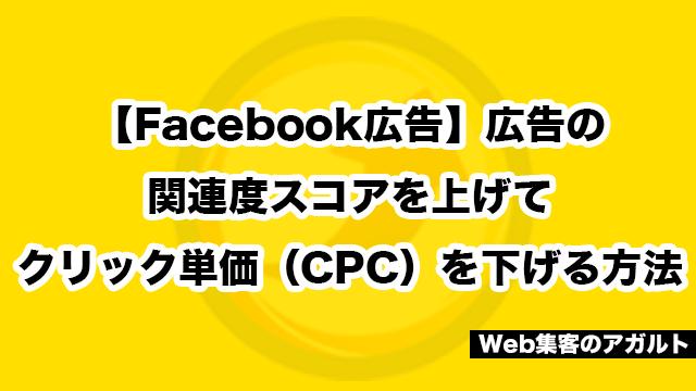 【Facebook広告】広告の関連度スコアを上げてクリック単価(CPC)を下げる方法