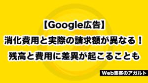【Google広告】消化費用と実際の請求額が異なる!残高と費用に差異が起こることも