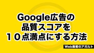 Google広告の品質スコアを10点満点にする方法