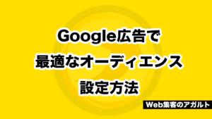 Google広告で最適なオーディエンス設定方法