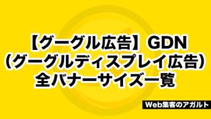 【グーグル広告】GDN(グーグルディスプレイ広告)の全バナーサイズ一覧
