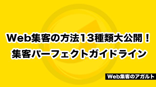 Web集客の方法13種類大公開!集客パーフェクトガイドライン