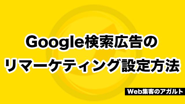 Google検索広告のリマーケティング設定方法