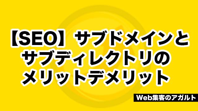 【SEO】サブドメインとサブディレクトリのメリットデメリット