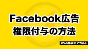 Facebook広告権限付与の方法-広告運用依頼の流れ
