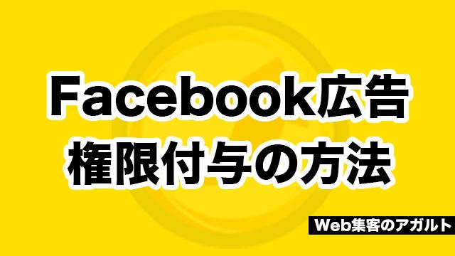 Facebook広告権限付与の方法