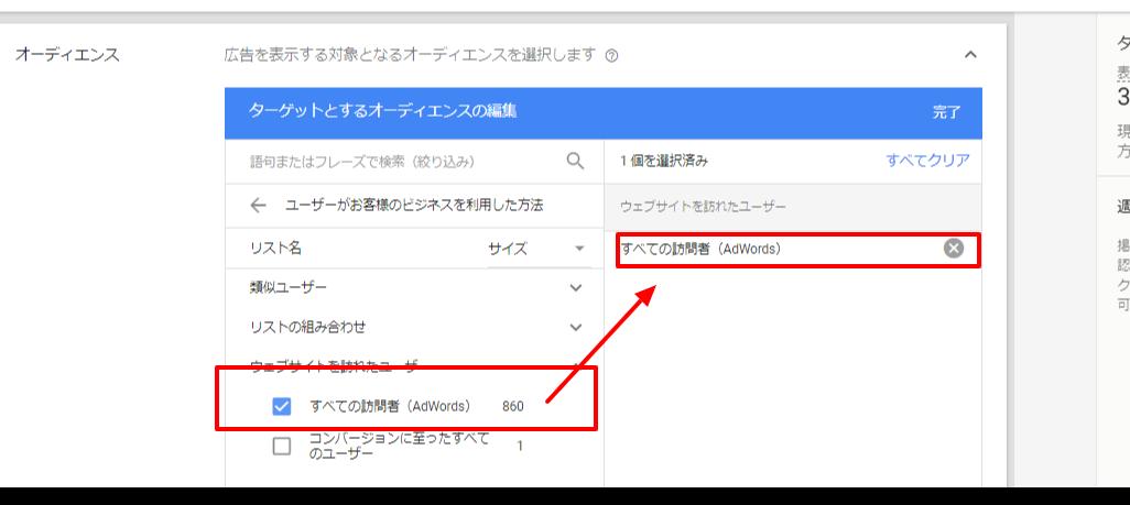 Google 広告リマケ