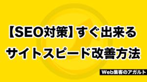 【SEO対策】すぐ出来るサイトスピード改善方法
