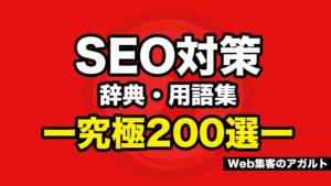 SEO対策辞典・用語集-究極200選