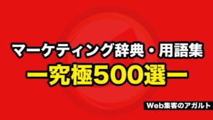 マーケティング辞典・用語集-究極500選