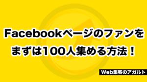 Facebookページのファンをまずは100人集める方法!