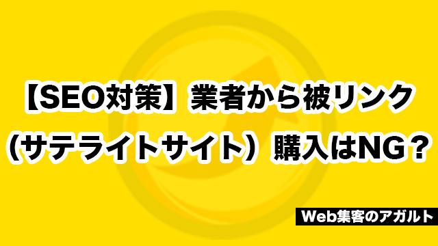 【SEO対策】業者から被リンク(サテライトサイト)購入はNG!?