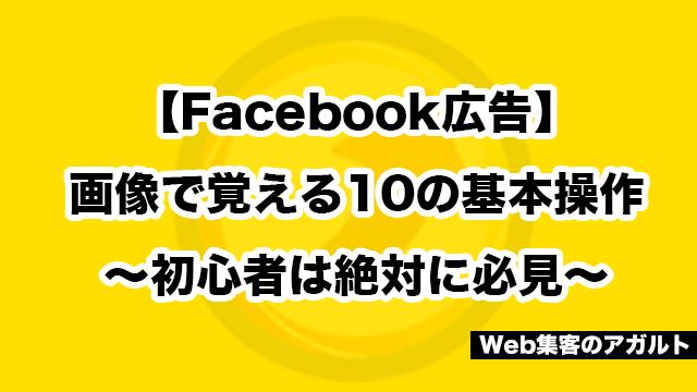 【Facebook広告】画像で覚える10の基本操作~初心者は絶対に必見~