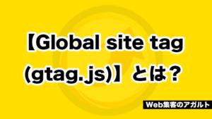 【Global site tag (gtag.js)】とは?