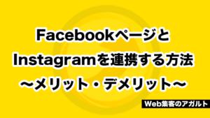 FacebookページとInstagramを連携する方法~メリット・デメリット~