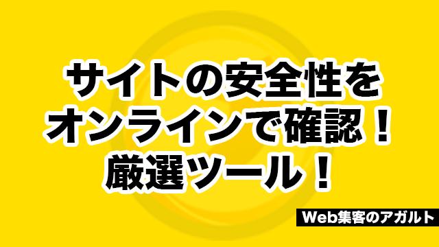 サイトの安全性をオンラインで確認!厳選ツール!