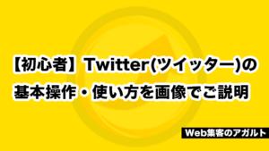 【初心者】Twitter(ツイッター)の基本操作・使い方を画像でご説明