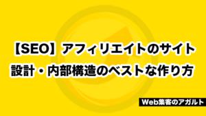 【SEO】アフィリエイトのサイト設計・内部構造のベストな作り方