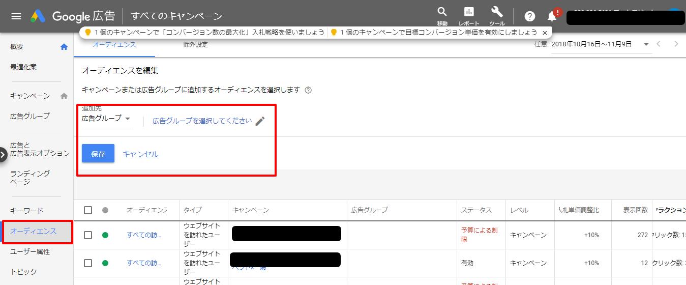 検索型リスティング広告