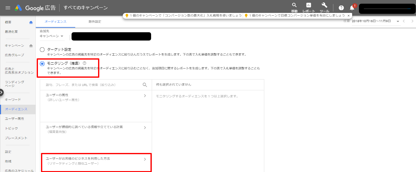 検索型リマーケティング