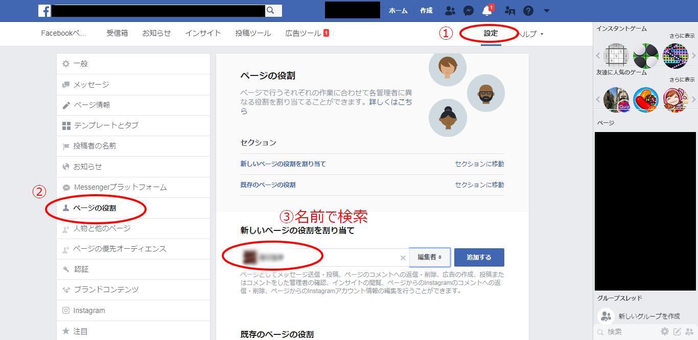 Facebook広告権限付与