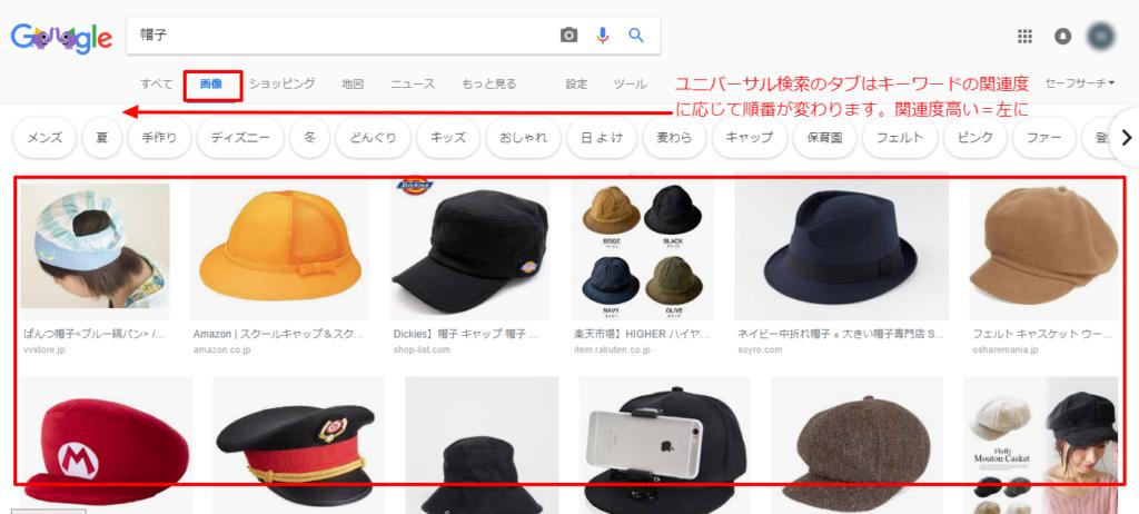 ユニバーサル検索タブ