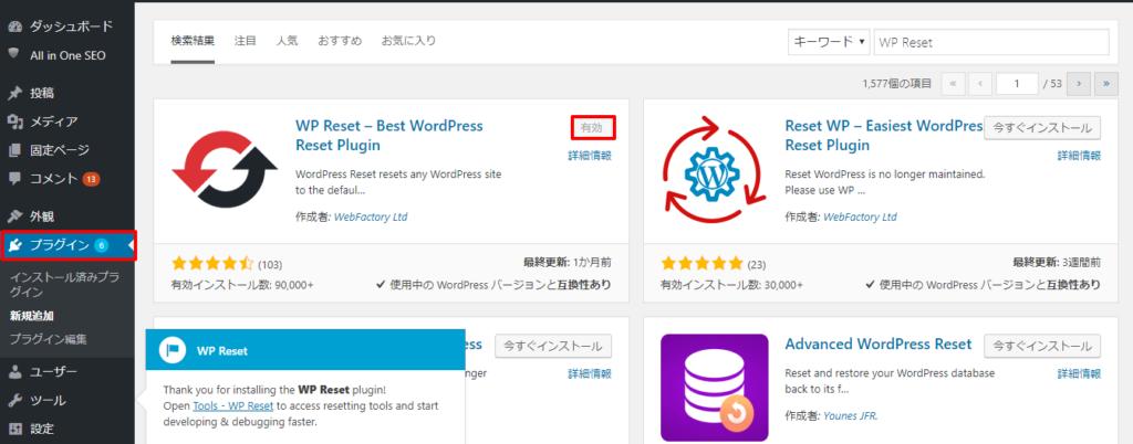 Wordpress初期化リセット
