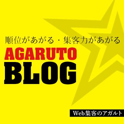 集客ブログ