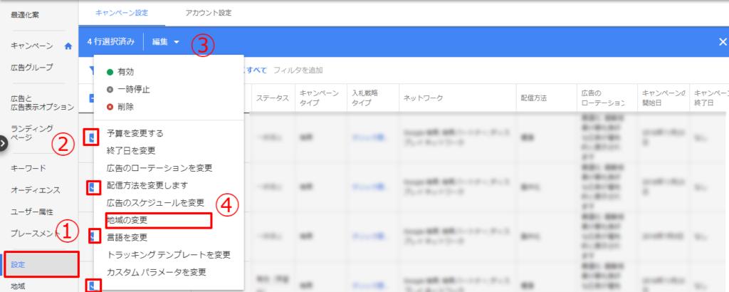 Google広告地域設定
