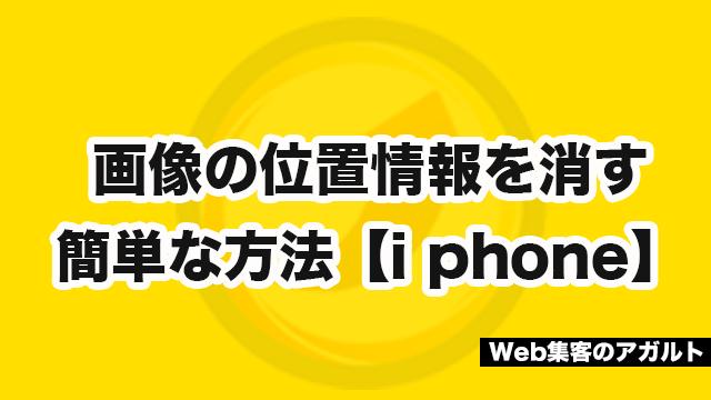 画像の位置情報を消す簡単な方法 【i phone】