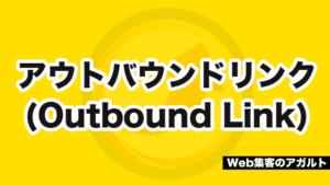アウトバウンドリンク(Outbound Link)とは?SEO対策必勝法