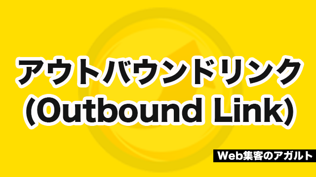 アウトバウンドリンク(Outbound Link)