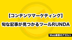 【コンテンツマーケティング】旬な記事が見つかるツールRUNDA