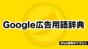Google広告用語辞典