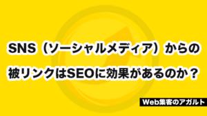 SNS(ソーシャルメディア)からの被リンクはSEOに効果があるのか?